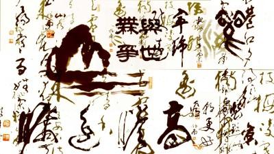 中国书法赏析入门